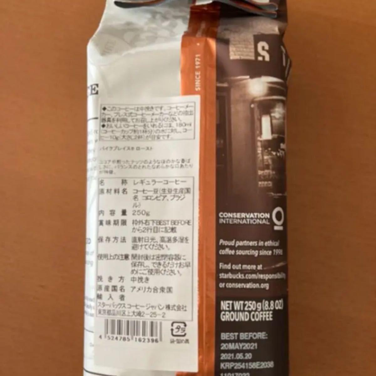 スタバ スターバックス 福袋 2021  コーヒー豆