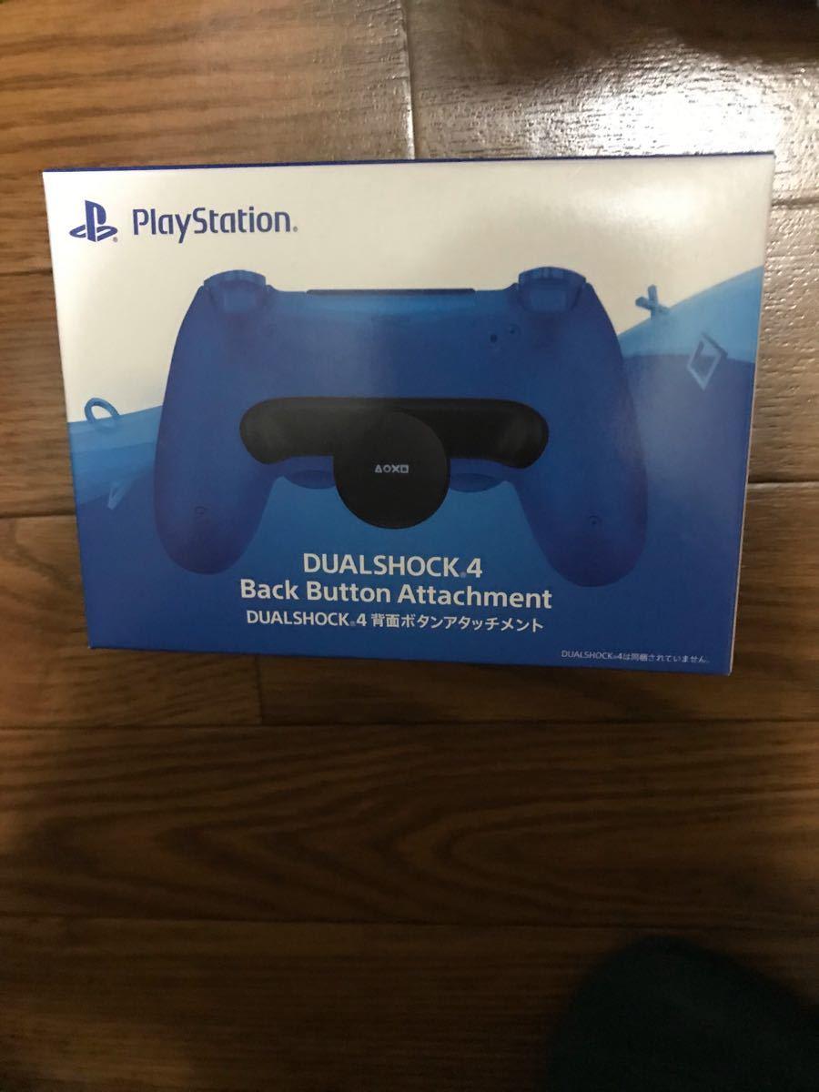 PlayStation 4  PS4DUAL SHOCK 4 背面ボタンアタッチメント 新品未使用