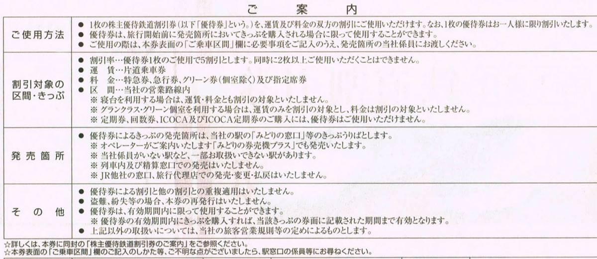 【在庫2】JR西日本 株主優待 鉄道割引券 1枚 2022/5/31迄_画像2