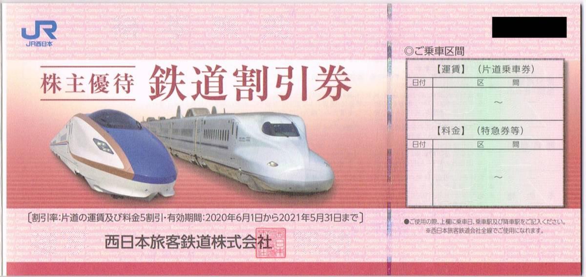 【在庫2】JR西日本 株主優待 鉄道割引券 1枚 2022/5/31迄_画像1