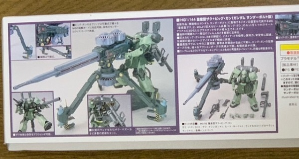 HG 量産型ザク + ビッグ・ガン セット 1/144 ガンダム サンダーボルト版 未組立 新品 _画像2