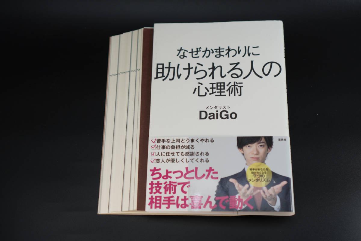 【裁断済み】 なぜかまわりに助けられる人の心理術 メンタリスト DaiGo 【送料無料】