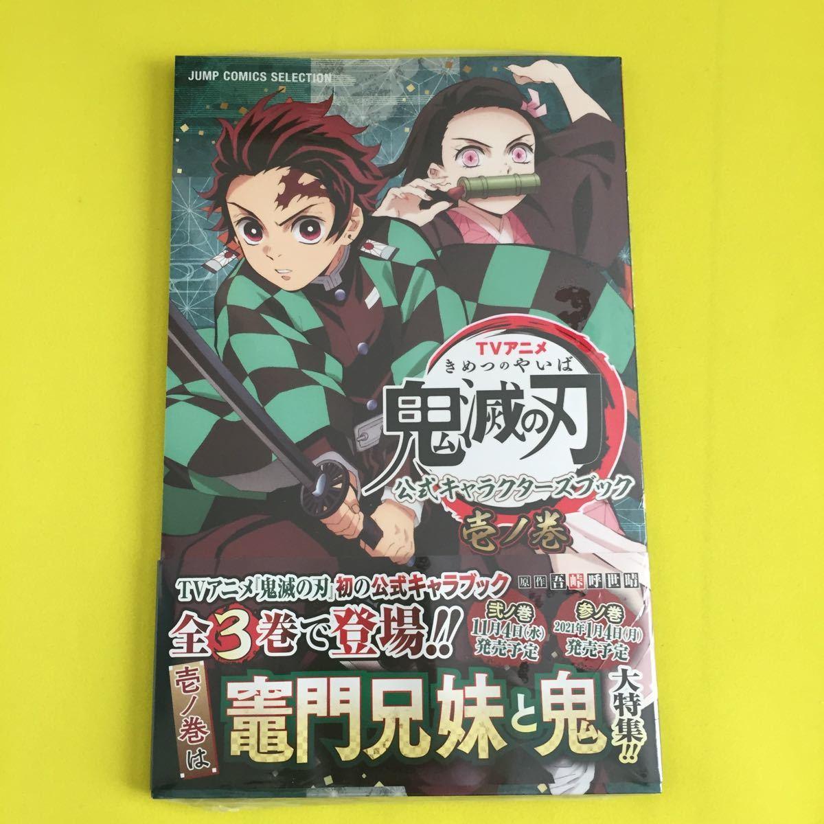 鬼滅の刃 公式キャラクターブック 1点