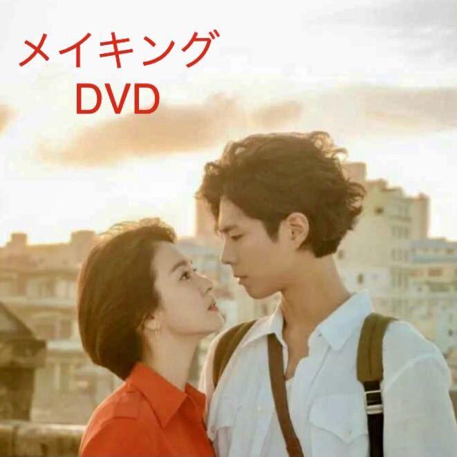 韓国ドラマ ボーイフレンド メイキング DVD 2枚ソン・ヘギョ パク・ボゴム 特典映像