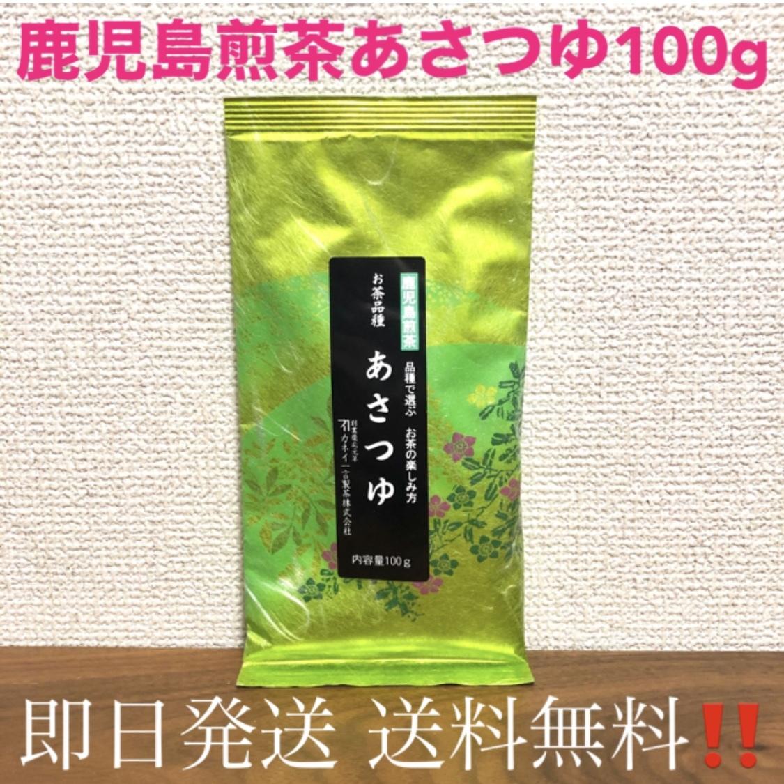 送料無料 新品 鹿児島 煎茶 あさつゆ 100g 緑茶 カネイ一言製茶 美味しい日本茶 人気のお茶 即日発送 ネコポス 匿名配送_画像1