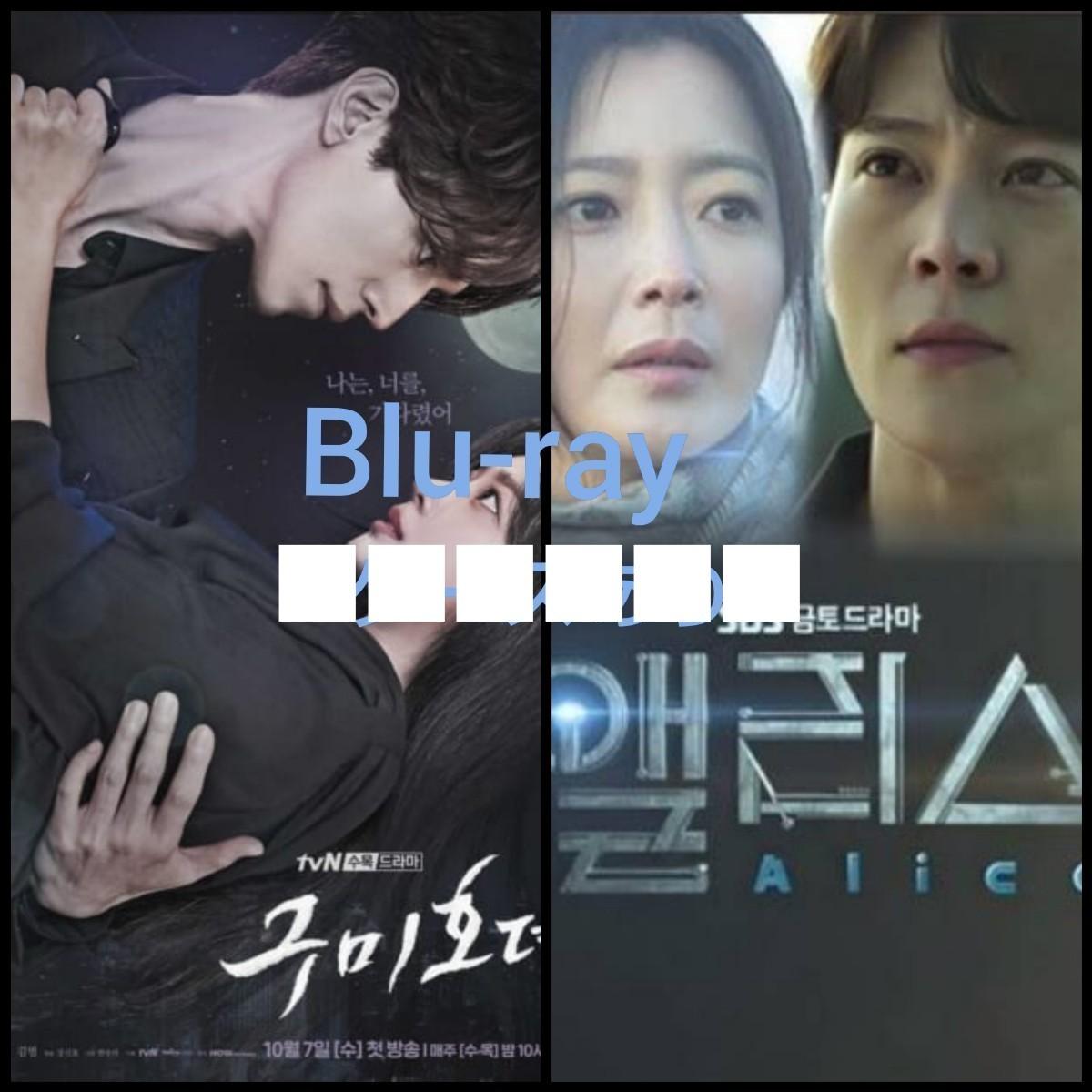 韓国ドラマ アリス+九尾狐伝 全話 Blu-ray
