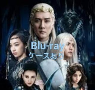 中国ドラマ 幻城 全話 Blu-ray