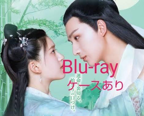中国ドラマ 春花秋月 ~初恋は時をこえて~  全話 Blu-ray