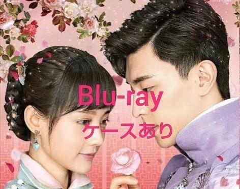 中国ドラマ 海棠が色付く頃に 全話 Blu-ray