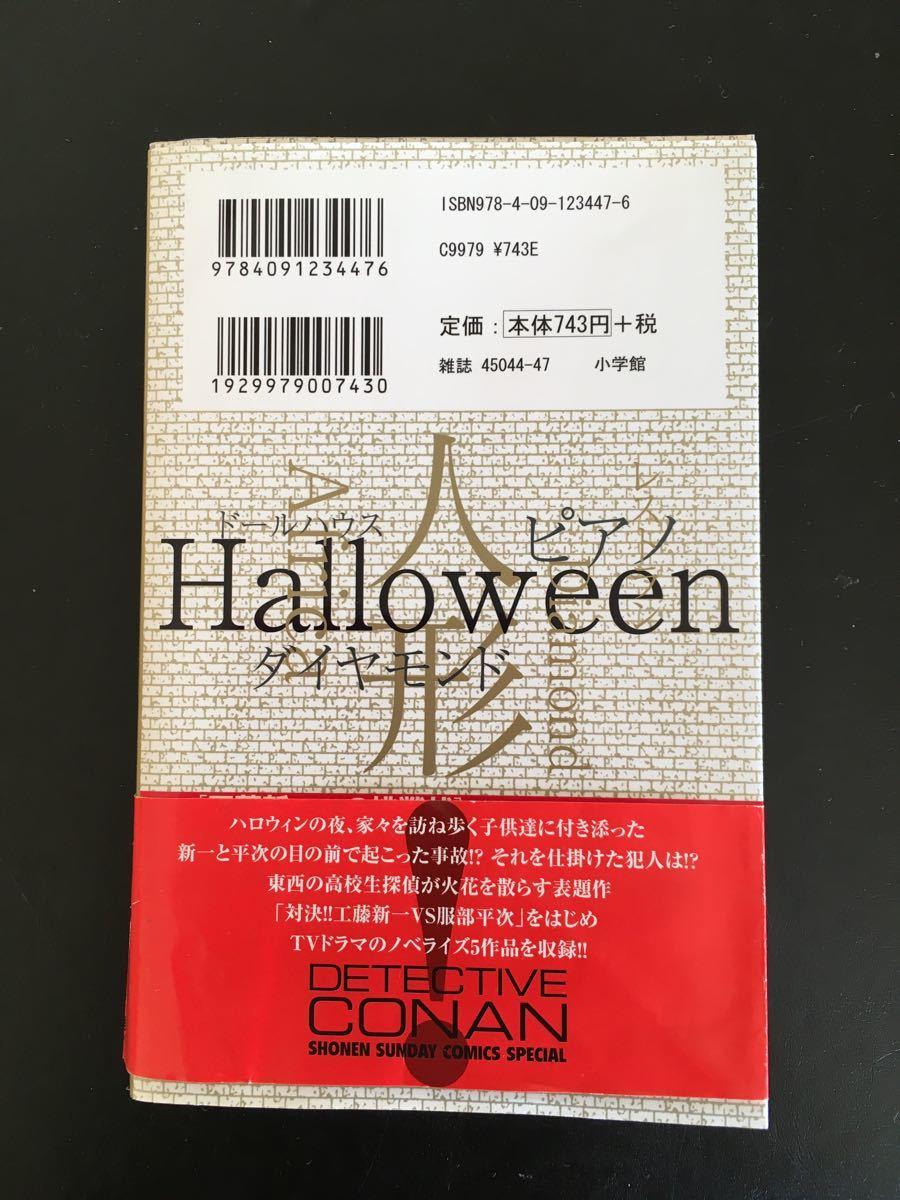 小説名探偵コナン  特別編 〔6〕 /小学館/青山剛昌 (コミック) 中古