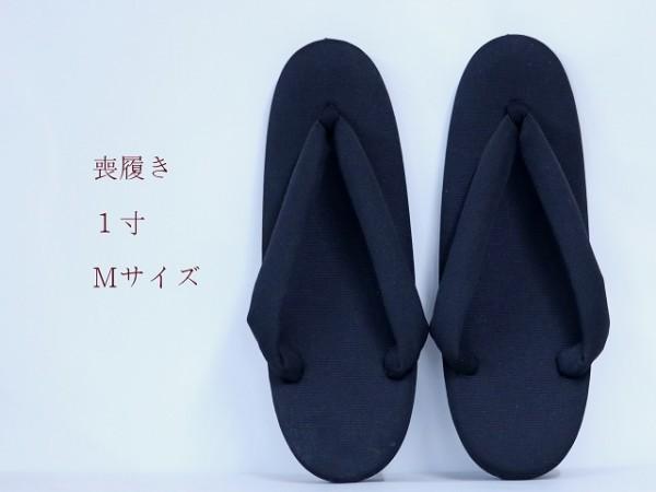 喪服用草履 Mサイズ 高級品_柔らかい鼻緒