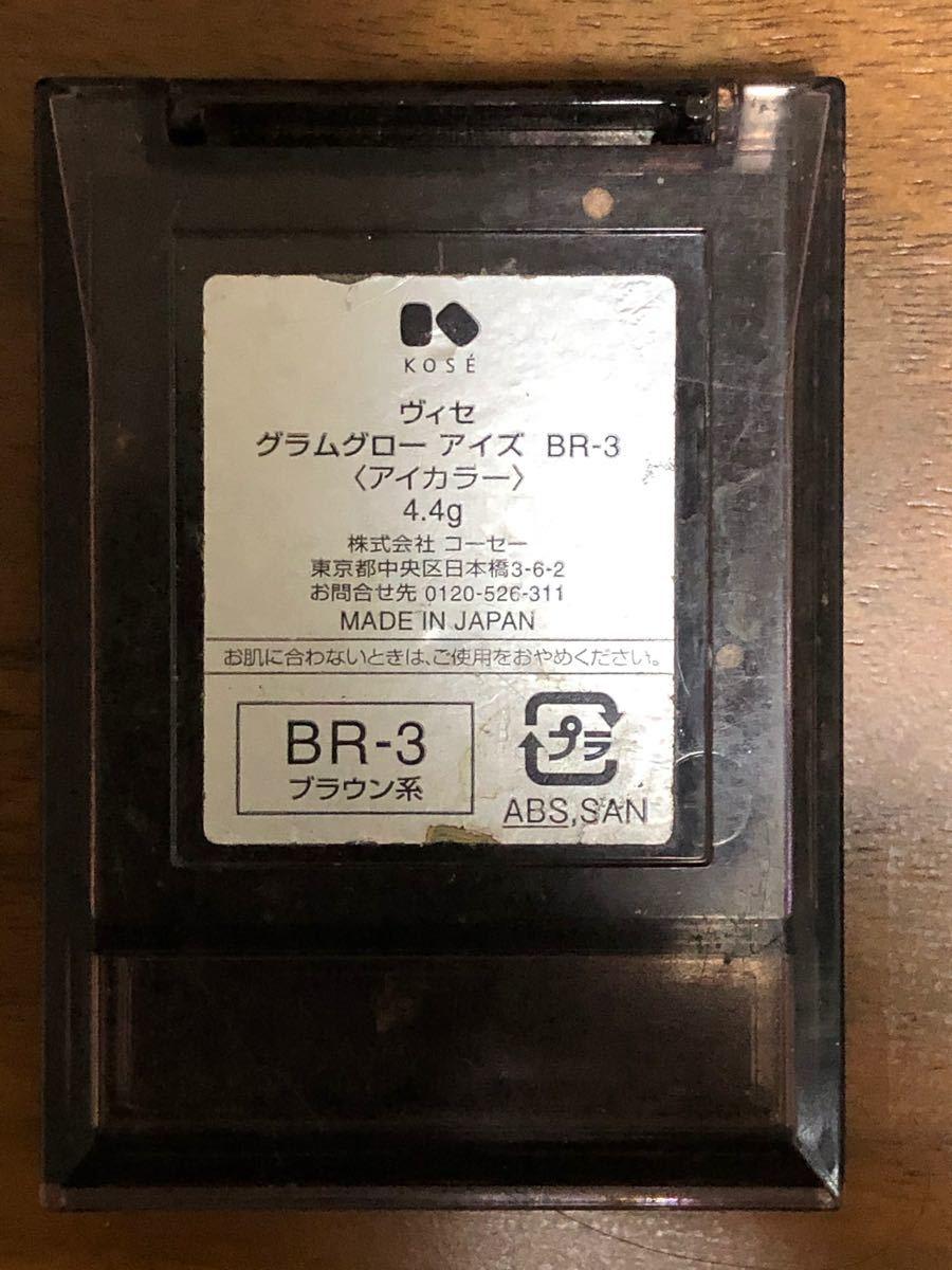 アイシャドウ リンメル 002   ヴィセ グラムグローアイズ BR3    KATE ジュエルカラット PK1