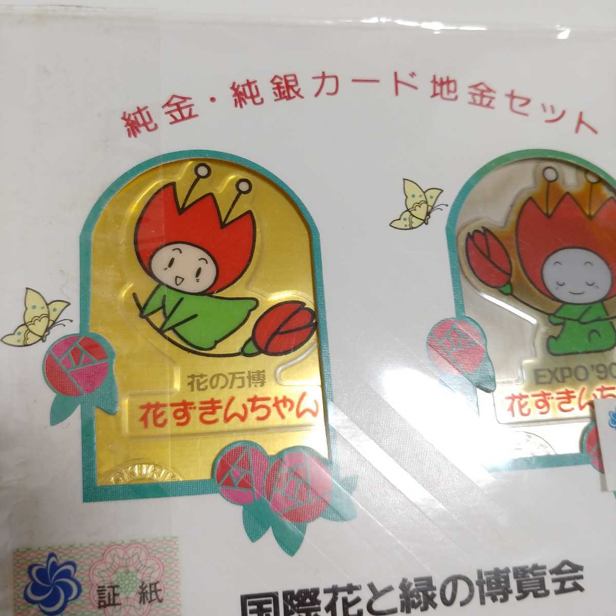 金1g 銀5g 純金、純銀カード 地金セット 国際花と緑の博覧会 徳力本店 地金_画像2