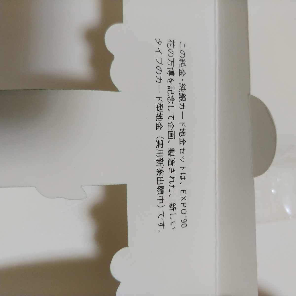 金1g 銀5g 純金、純銀カード 地金セット 国際花と緑の博覧会 徳力本店 地金_画像5