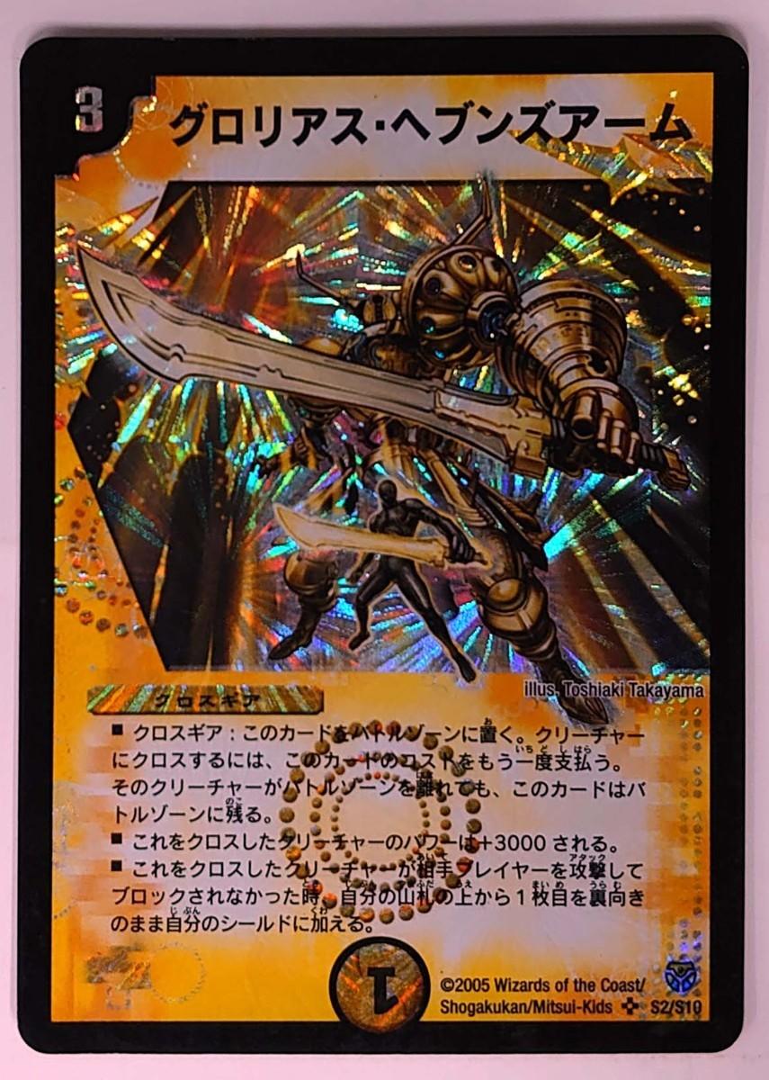 【デュエルマスターズ】グロリアス・ヘブンズアーム(2005年版スーパーレア)S2/S10 プレイ用_画像は出品現物です。
