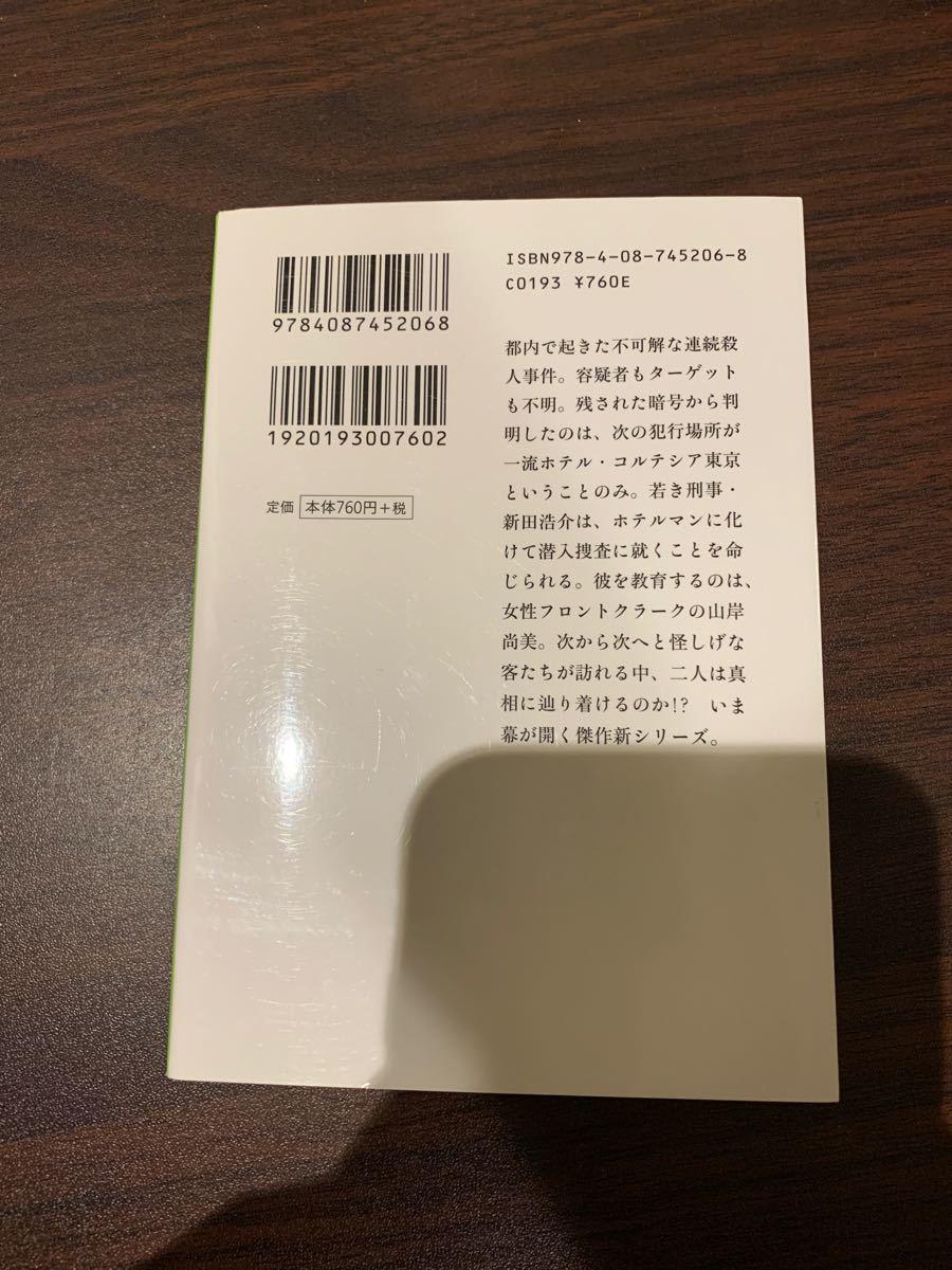 【小説・文庫】マスカレード・ホテル