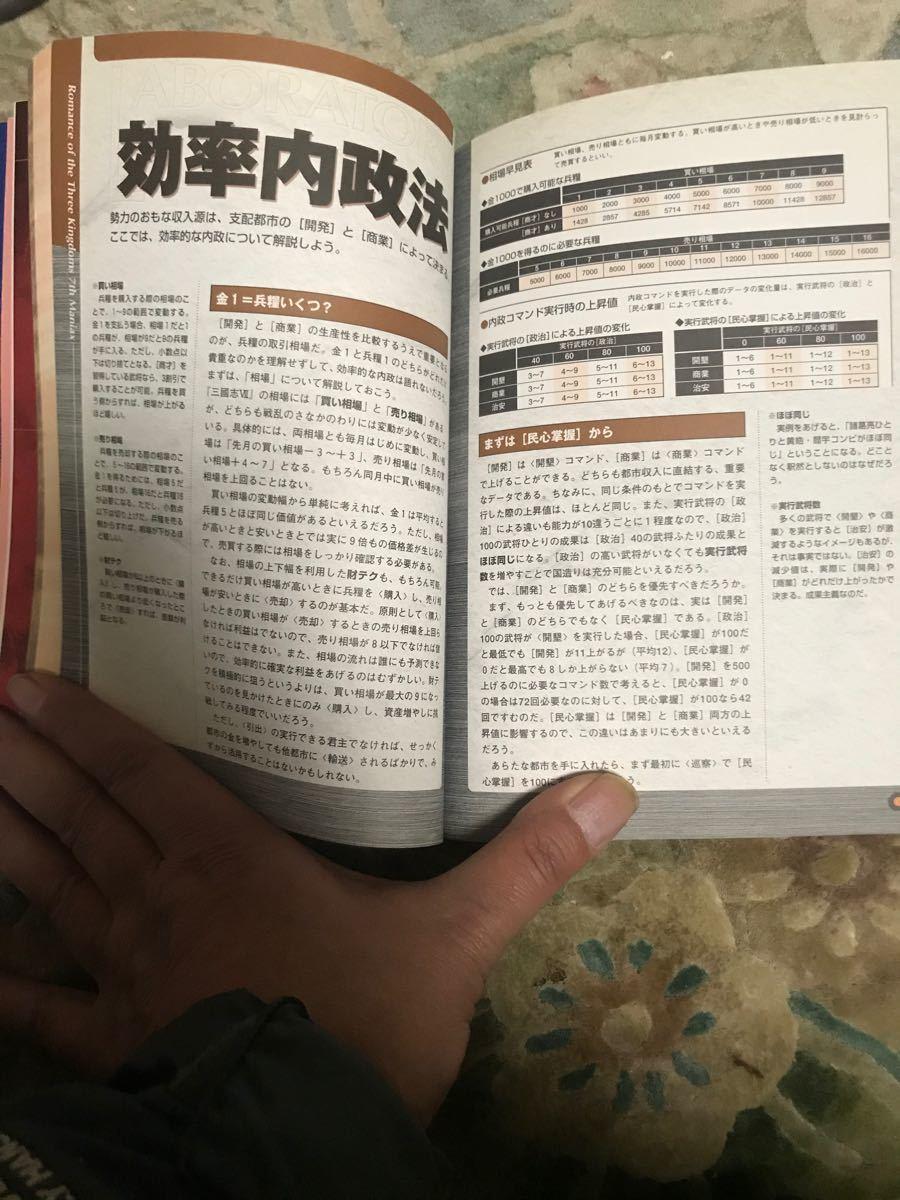 三國志7マニアックス