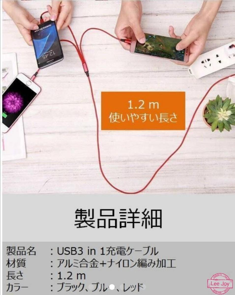 急速充電 耐久 タイプC Android iPhone ケーブル 3in1充電器 USBケーブル