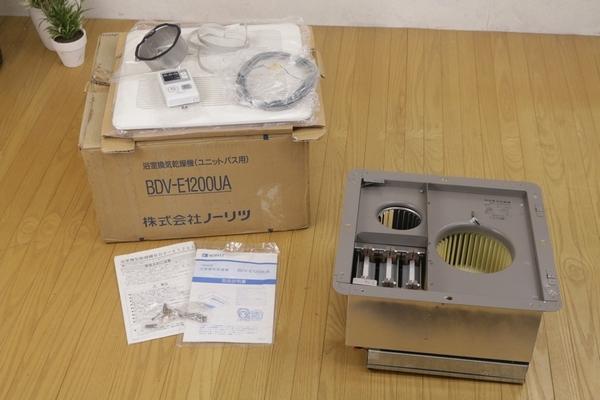 訳あり未使用!! 【ノーリツ Noritz】浴室換気乾燥機(BDV-E1200UA)97年製