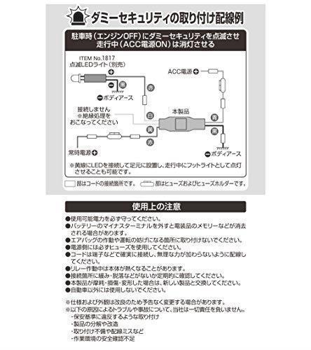 現品限り☆ エーモン コンパクトリレー 5極 DC12V車専用 3234_画像5