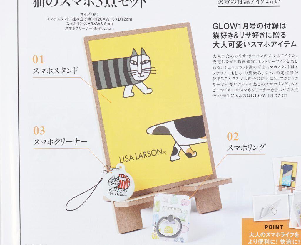 LISA LARSON リサ・ラーソン 猫のスマホ3点セット GLOW 1月号 送料込_画像1