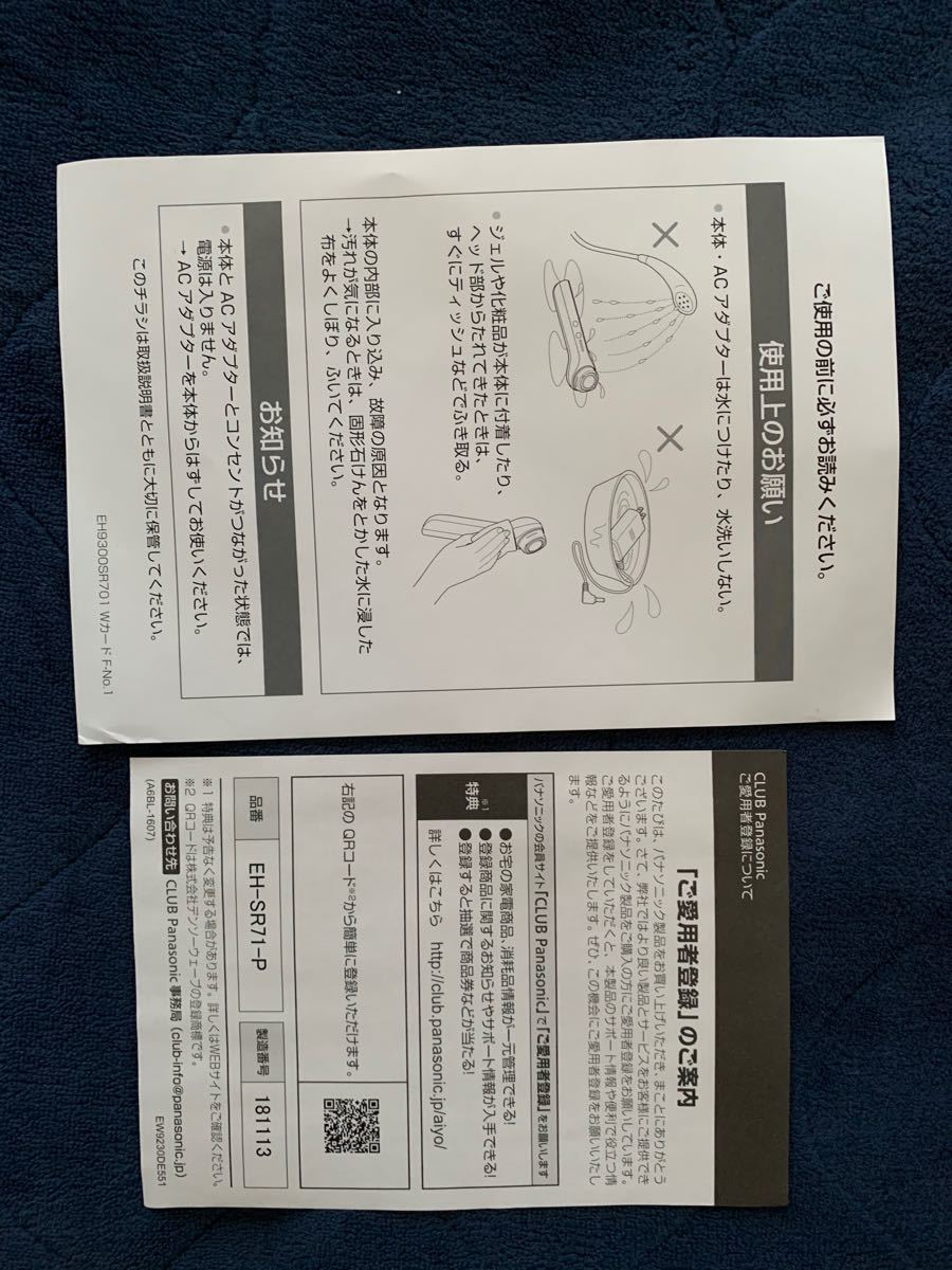 Panasonic 美顔器 パナソニック 美容器 EH-SR71-P