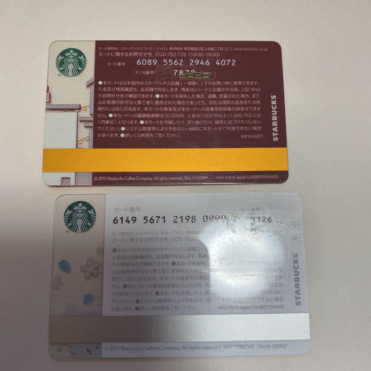 スターバックスカード さくら スタバカード