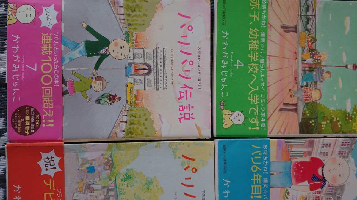 パリパリ伝説 1~10巻セット かわかみじゅんこ_画像9