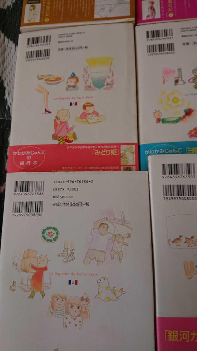 パリパリ伝説 1~10巻セット かわかみじゅんこ_画像4