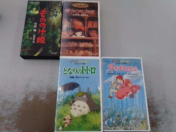 VHS ジブリがいっぱいCOLLECTION 4本セット トトロ・もののけ姫・耳をすませば・魔女の宅急便_画像1