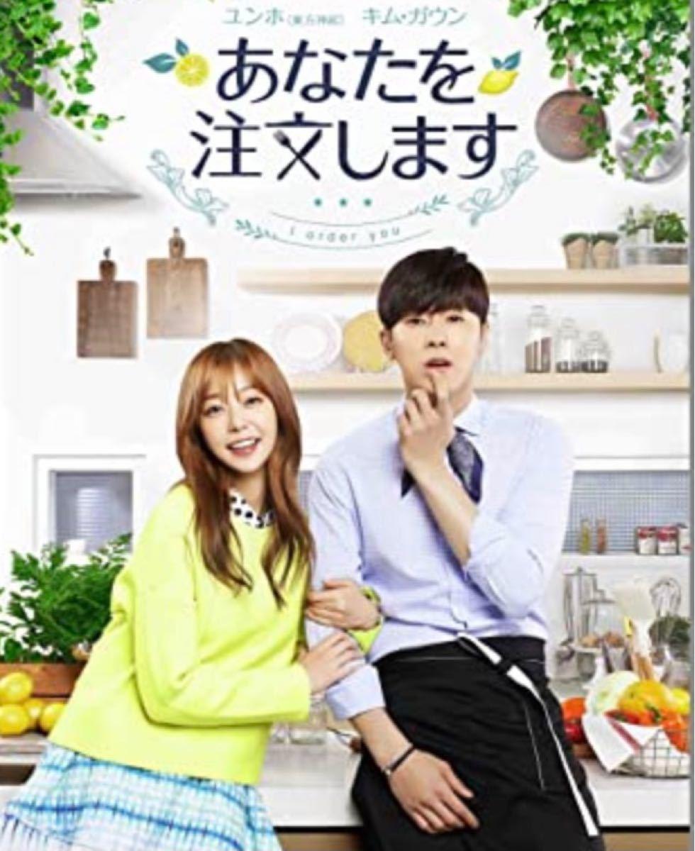 韓国ドラマ/あなたを注文します 全話(DVD)
