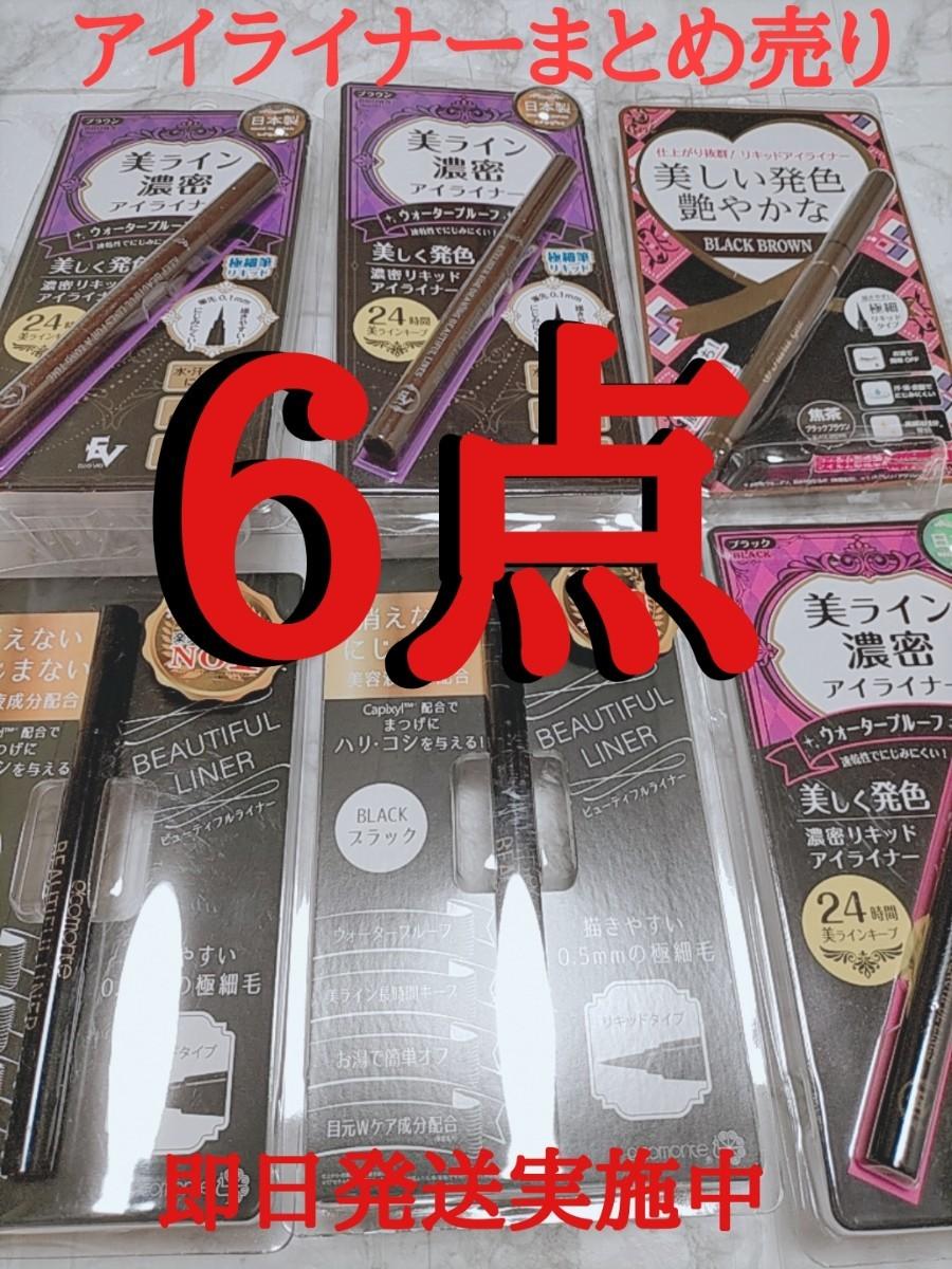 アイライナー 6本 まとめ売り 定価半額以下 新品未使用 アイメイク 美ライン