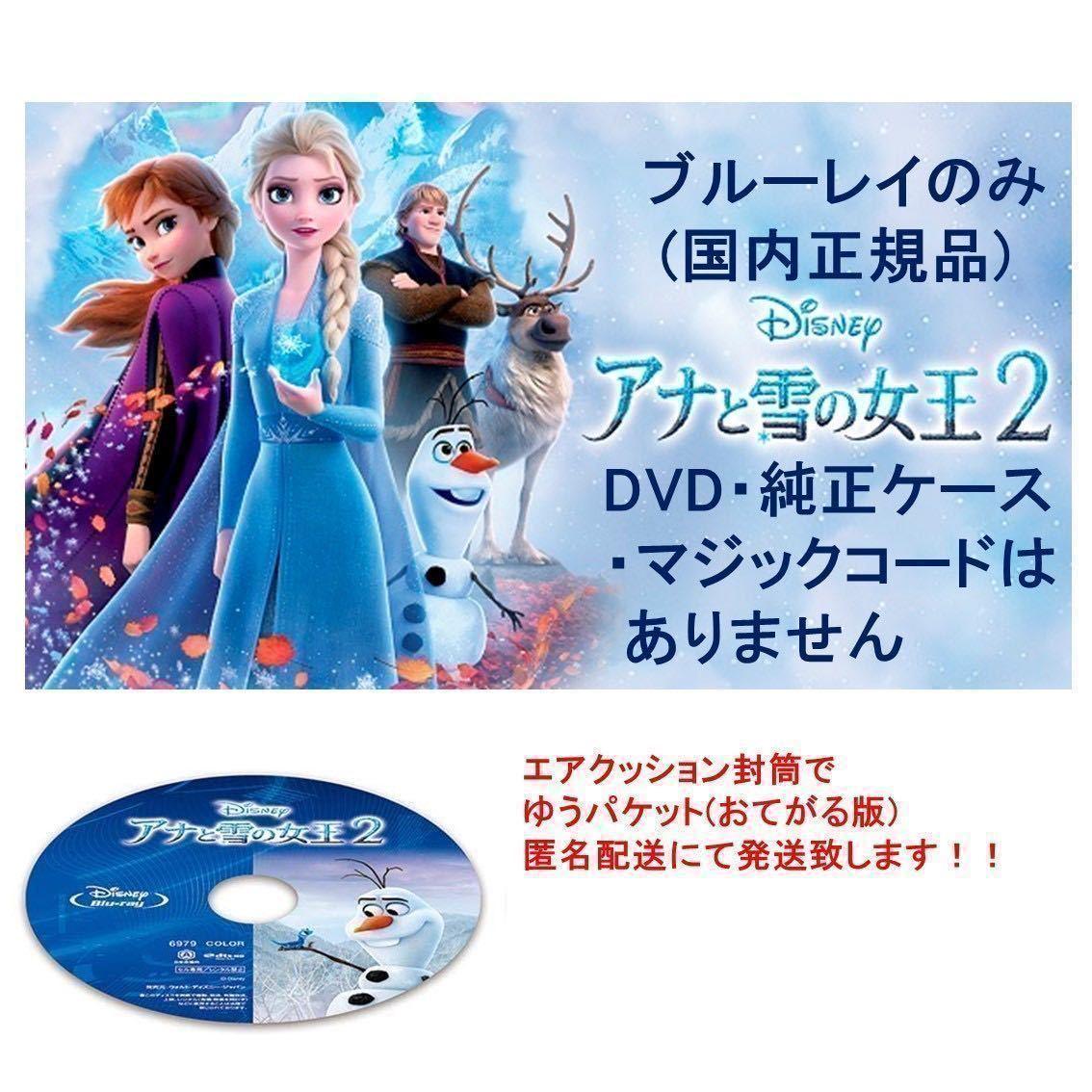 Y46 アナと雪の女王2 ブルーレイのみ 未再生品 国内正規品 同封可 ディズニー MovieNEX ブルーレイのみ(ケース・DVD・Magicコードなし)