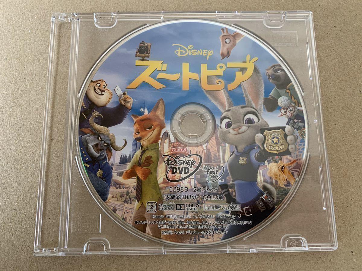 Z25 ズートピア DVD 新品 未再生品 国内正規品 同封可 ディズニー MovieNEX Disney DVDのみ (純正ケース・Blu-ray・Magicコードなし)