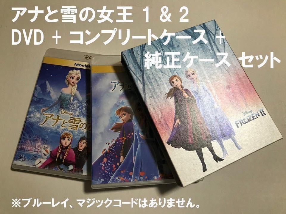 Y74 アナと雪の女王 1 & 2 DVD + コンプリートケース + 純正ケース セット 未再生品 国内正規品 ディズニー MovieNEX