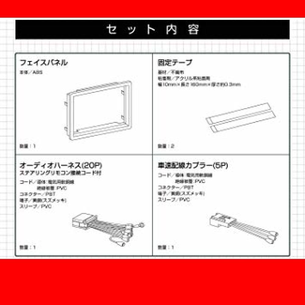 ■【Amazon.co.jp限定】エーモン AODEA(オーディア) オーディオ・ナビゲーション取付キット スズキ・_画像2