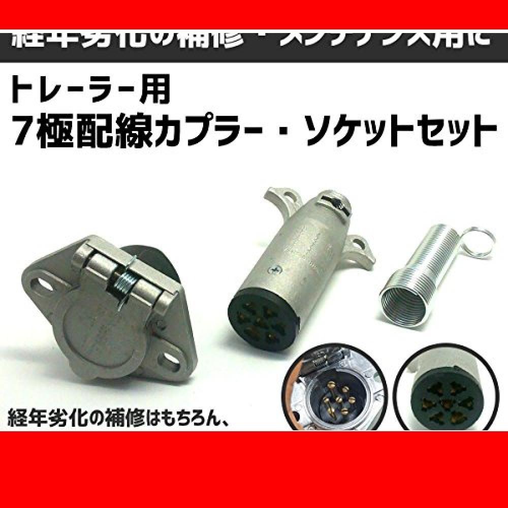 ■MAXIMASELECT 7極配線カプラー ソケット セット 車両側 トレーラー側_画像2
