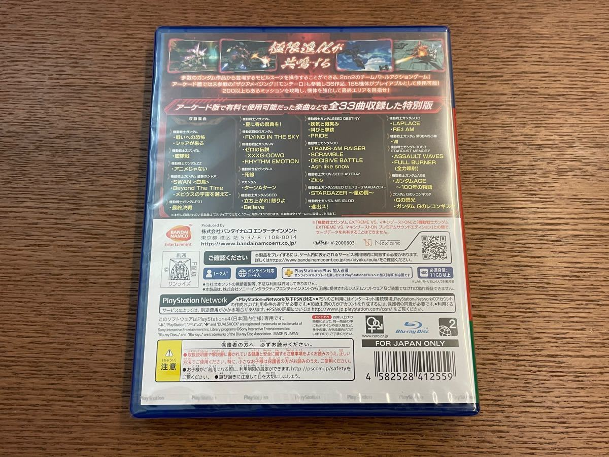 新品未開封 機動戦士ガンダム EXTREME VS.マキシブーストON プレミアムサウンドエディション 初回特典付 PS4ソフト