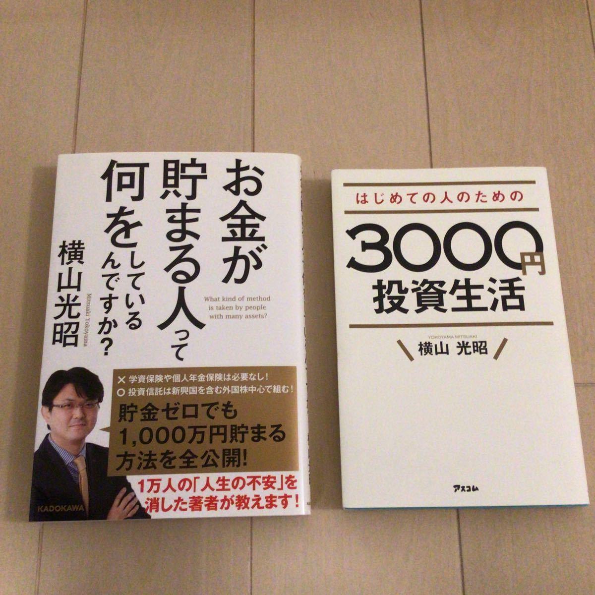 「お金が貯まる人って何をしているんですか?」、「はじめての人のための3000円投資生活」