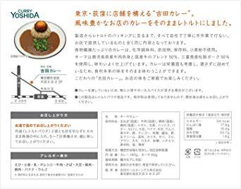 吉田カレー甘口(キーマ入) 1個_画像6