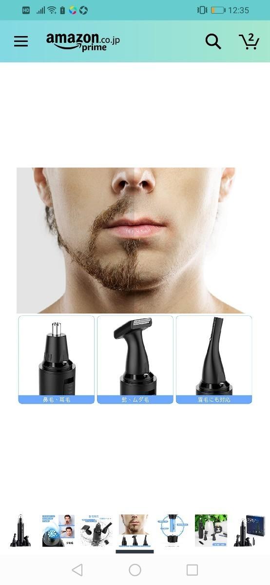 鼻毛カッター 電動式カッター 多機能 1台3役 髭剃り 耳毛カッター 鼻毛切り