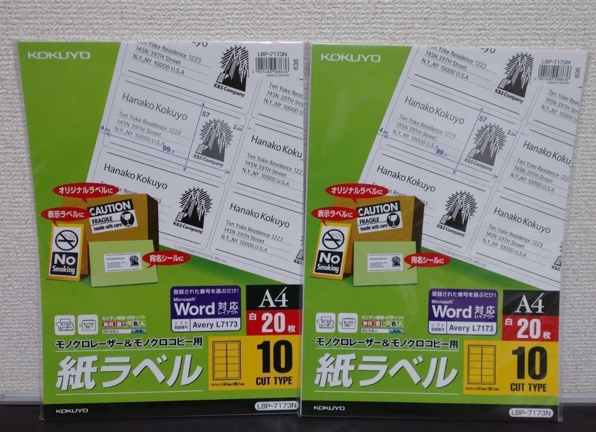 まとめ売りKOKUYOコクヨモノクロレーザー&モノクロコピー用紙ラベルA4白20枚10カットLBP-7173N×2set合わせ名人ラベル用紙_画像1