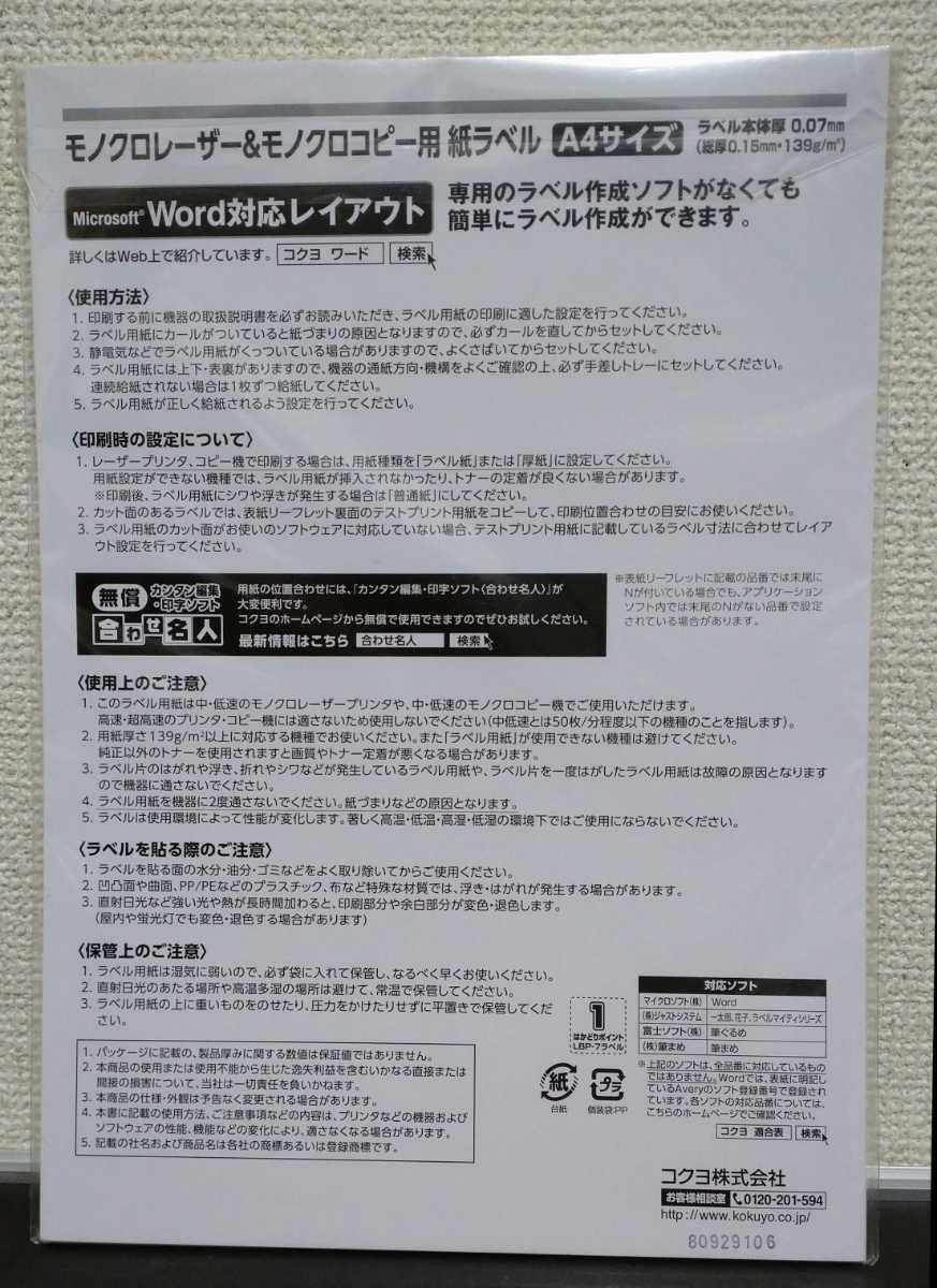 まとめ売りKOKUYOコクヨモノクロレーザー&モノクロコピー用紙ラベルA4白20枚10カットLBP-7173N×2set合わせ名人ラベル用紙_画像3