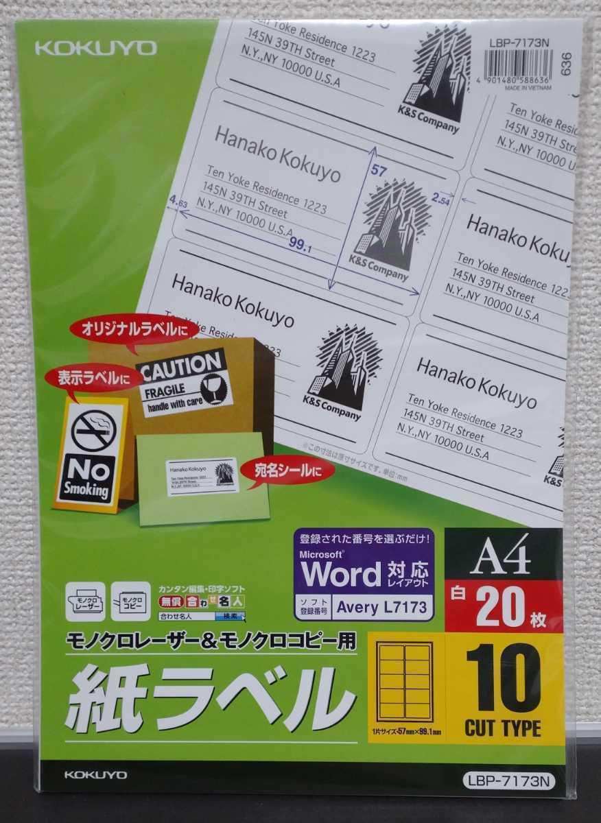まとめ売りKOKUYOコクヨモノクロレーザー&モノクロコピー用紙ラベルA4白20枚10カットLBP-7173N×2set合わせ名人ラベル用紙_画像2
