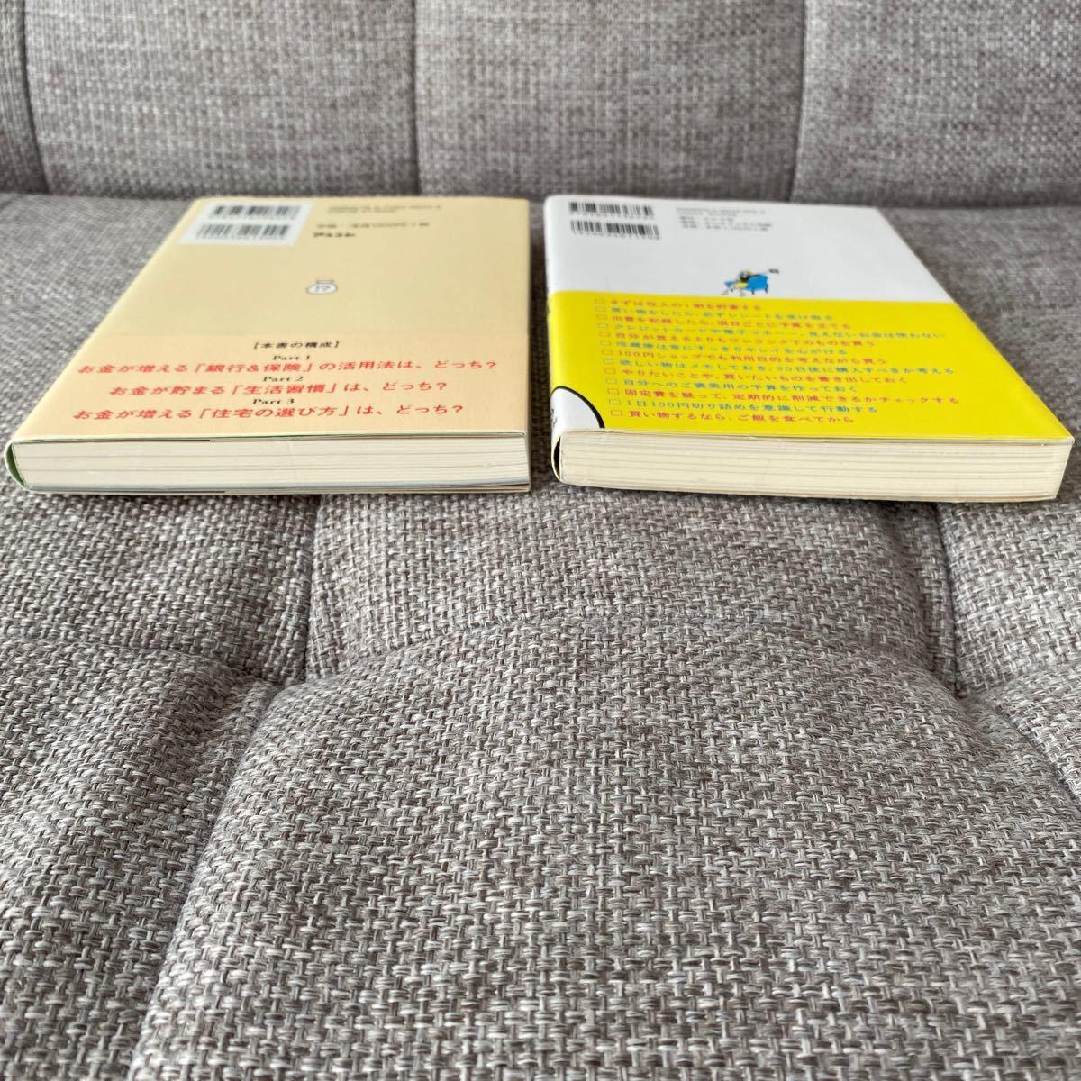 お金の貯め方 2冊セット