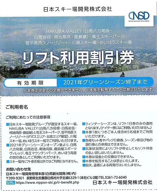 日本駐車場開発 株主優待券 スキー場リフト割引券+レンタル割引券 各1枚set ~9組迄 2021年シーズン有効 _画像1