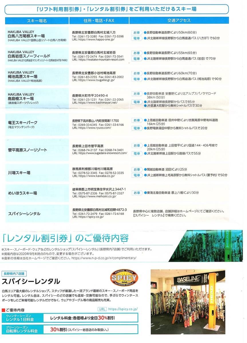 日本駐車場開発 株主優待券 スキー場リフト割引券+レンタル割引券 各1枚set ~9組迄 2021年シーズン有効 _画像3