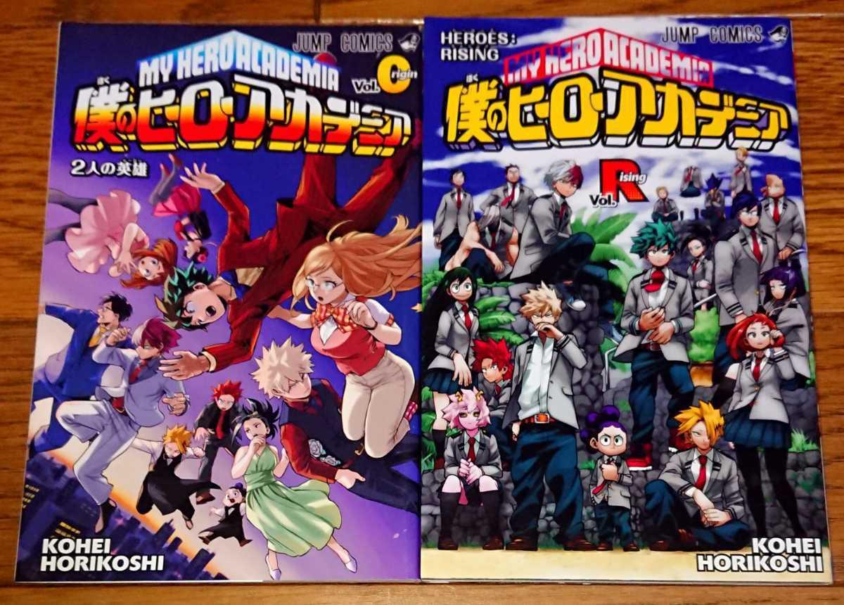 【送料無料】僕のヒーローアカデミア 0巻 2人の英雄 Vol.Origin HEROES:RISING Vol.Rising 堀越耕平 描き下ろし 入場者特典 劇場版