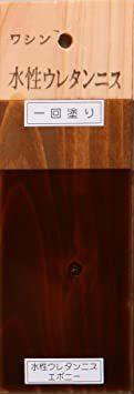 エボニー 0.7L 和信ペイント 水性ウレタンニス 屋内木部用 高品質・高耐久・食品衛生法K合 エボニー 0.7L_画像2