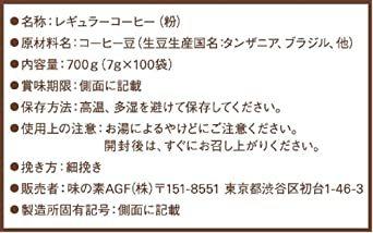 AGF ブレンディ レギュラーコーヒー ドリップパック キリマンジャロブレンド 100袋 【 ドリップコーヒー 】_画像7